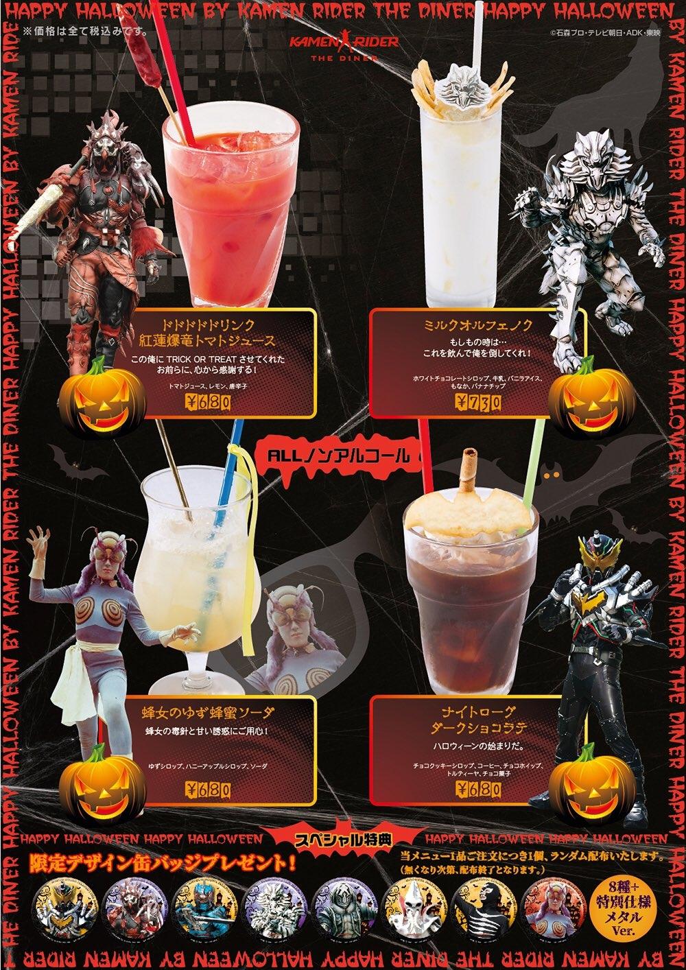 kamen rider the diner reveals their halloween menu daisuki toku